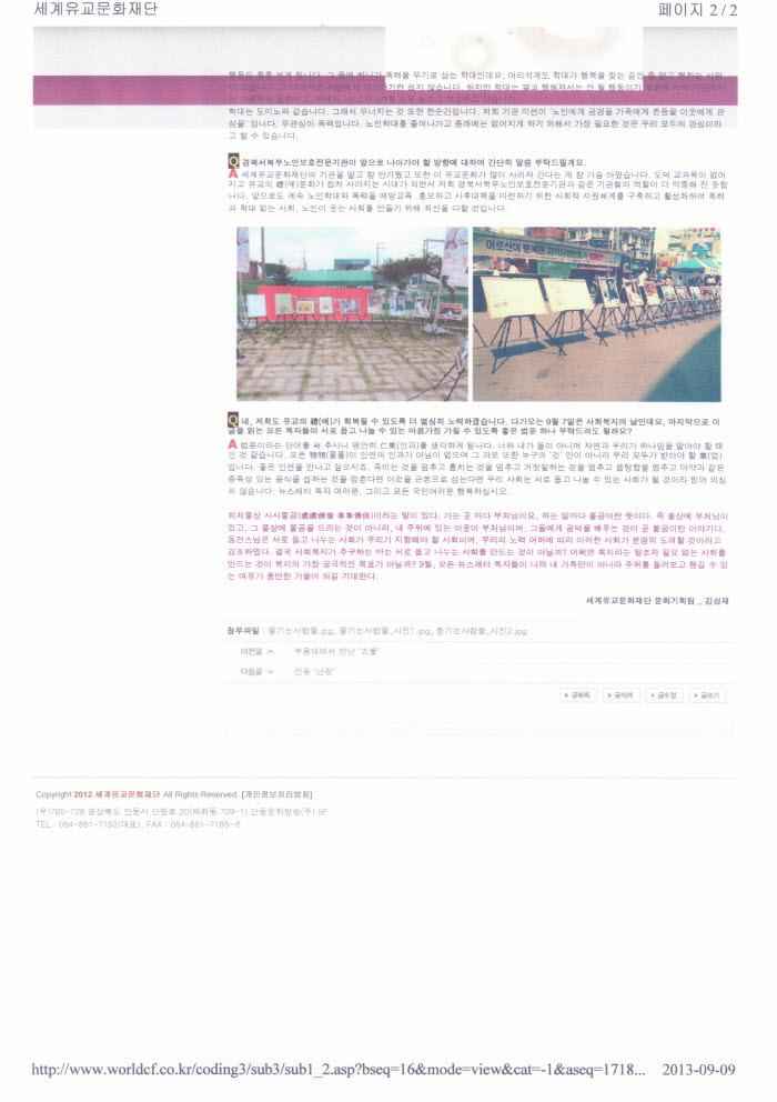 포맷변환_2013-09-09 오전 9-39 비율로 스캔 (2).jpg