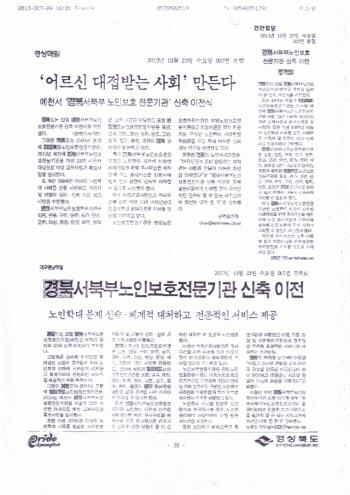 경상매일, 경안일보, 대구영남매일.jpg