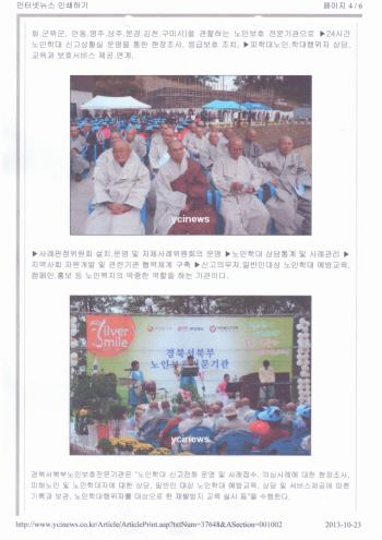 예천인터넷뉴스4.jpg