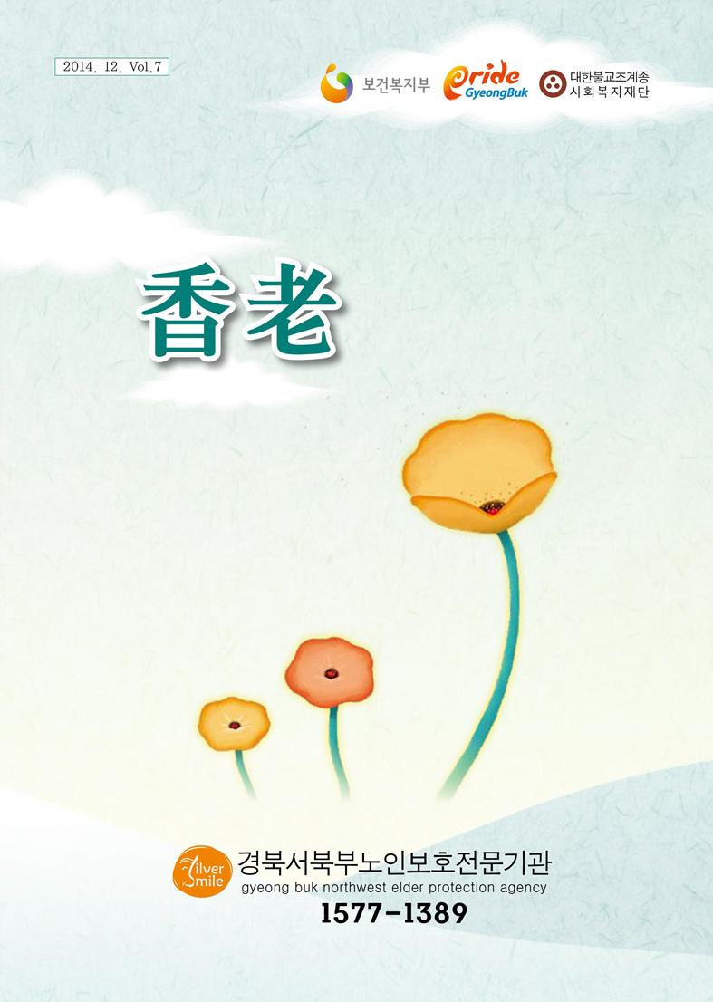 webzine2014_1.jpg