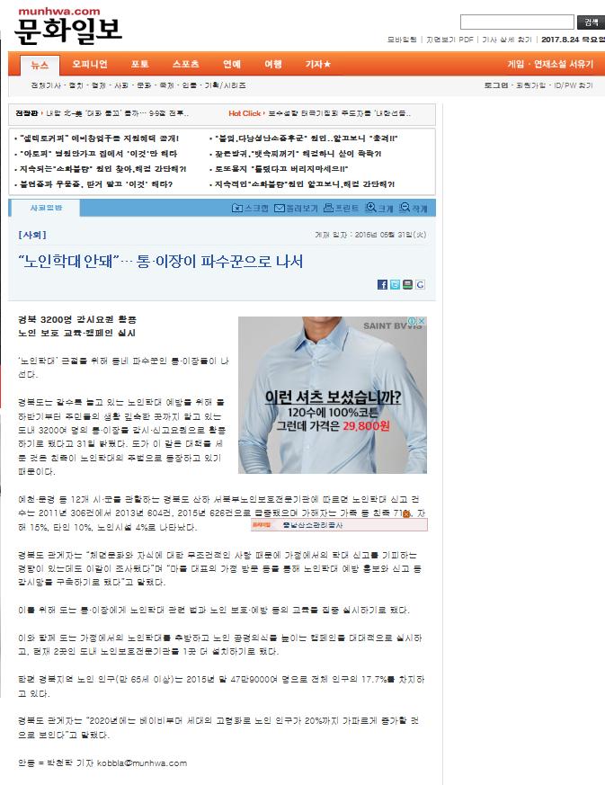 문화일보16년5월.png