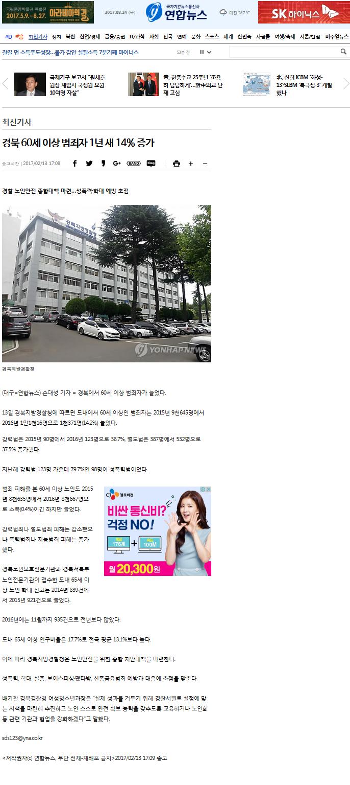 연합뉴스17년2월.png