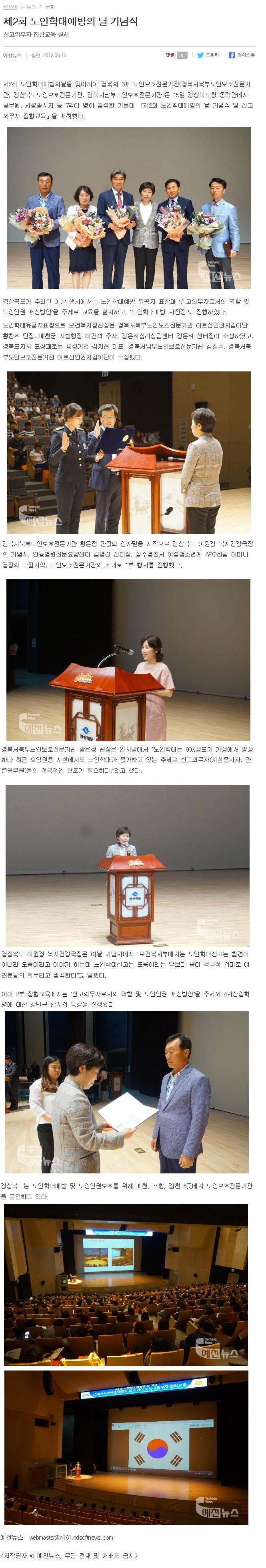 예천뉴스 최종.png