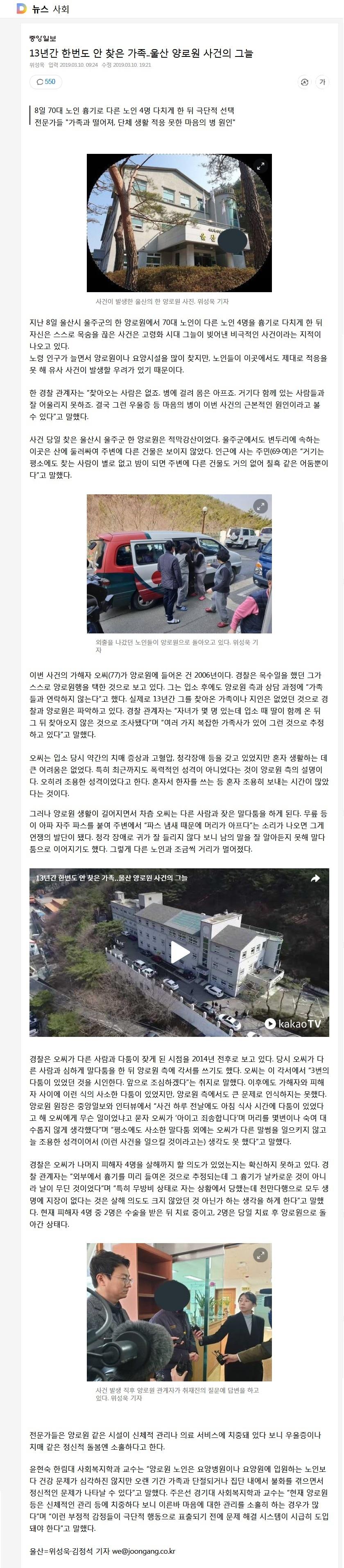 중앙일보 - 13년간 한번도 안 찾은 가족... 울산 양로원 사건의 그늘.jpg